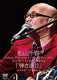 松山千春コンサート・ツアー2018「弾き語り」2018.6.27 ニトリ文化ホール[DVD]
