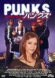 パンクス[DVD]