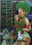 ハンターキャッツ 2 (少年キャプテンコミックススペシャル)