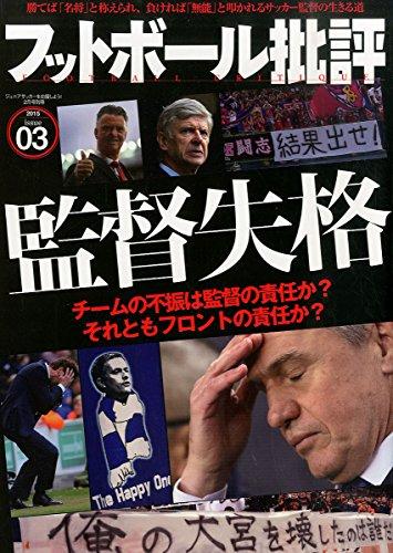 フットボール批評issue03の詳細を見る