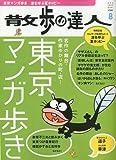 散歩の達人 2009年 08月号 [雑誌]