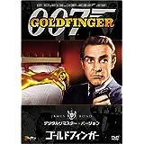 ゴールドフィンガー (デジタルリマスター・バージョン) [DVD]