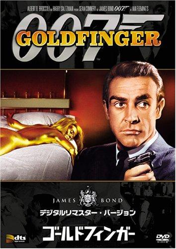 ゴールドフィンガー (デジタルリマスター・バージョン) [DVD]の詳細を見る