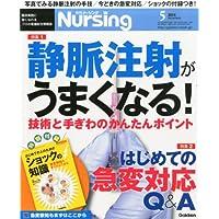 月刊 NURSiNG (ナーシング) 2014年 05月号 [雑誌]