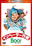 Mr.BOO! インベーダー作戦 デジタル・リマスター版[DVD]
