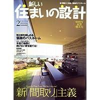 新しい住まいの設計 2008年 02月号 [雑誌]