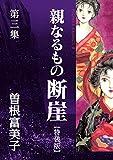 特装版「親なるもの 断崖」(3) (フラワーコミックス)