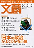 文蔵 2012.12 (PHP文芸文庫)