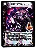 デュエルマスターズ/DMX-24/020/R/地獄門 デス・ゲート