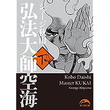 弘法大師空海(下) (中経☆コミックス)