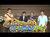 #195『究極の食欲の秋を楽しむ男達!!2014』