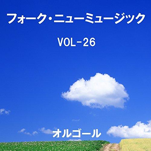 フォーク・ニューミュージック オルゴール大全集 VOL-26