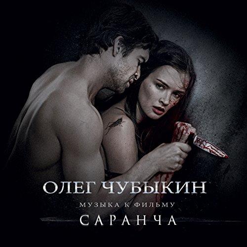 """Музыка к фильму """"Саранча"""""""