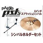 【シンバルホルダー付き】パイステ(PAISTE)8インチスプラッシュシンバル 定番のエフェクトシンバル PST-5N-SP08-CH70