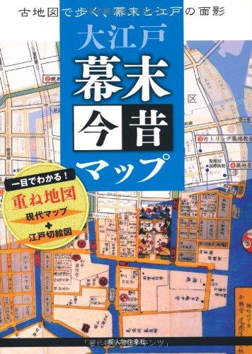 大江戸幕末今昔マップの詳細を見る