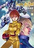 機動戦士ガンダム エコール・デュ・シエル(8) (角川コミックス・エース)