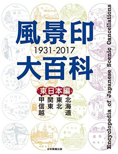 風景印大百科1931-2017東日本編