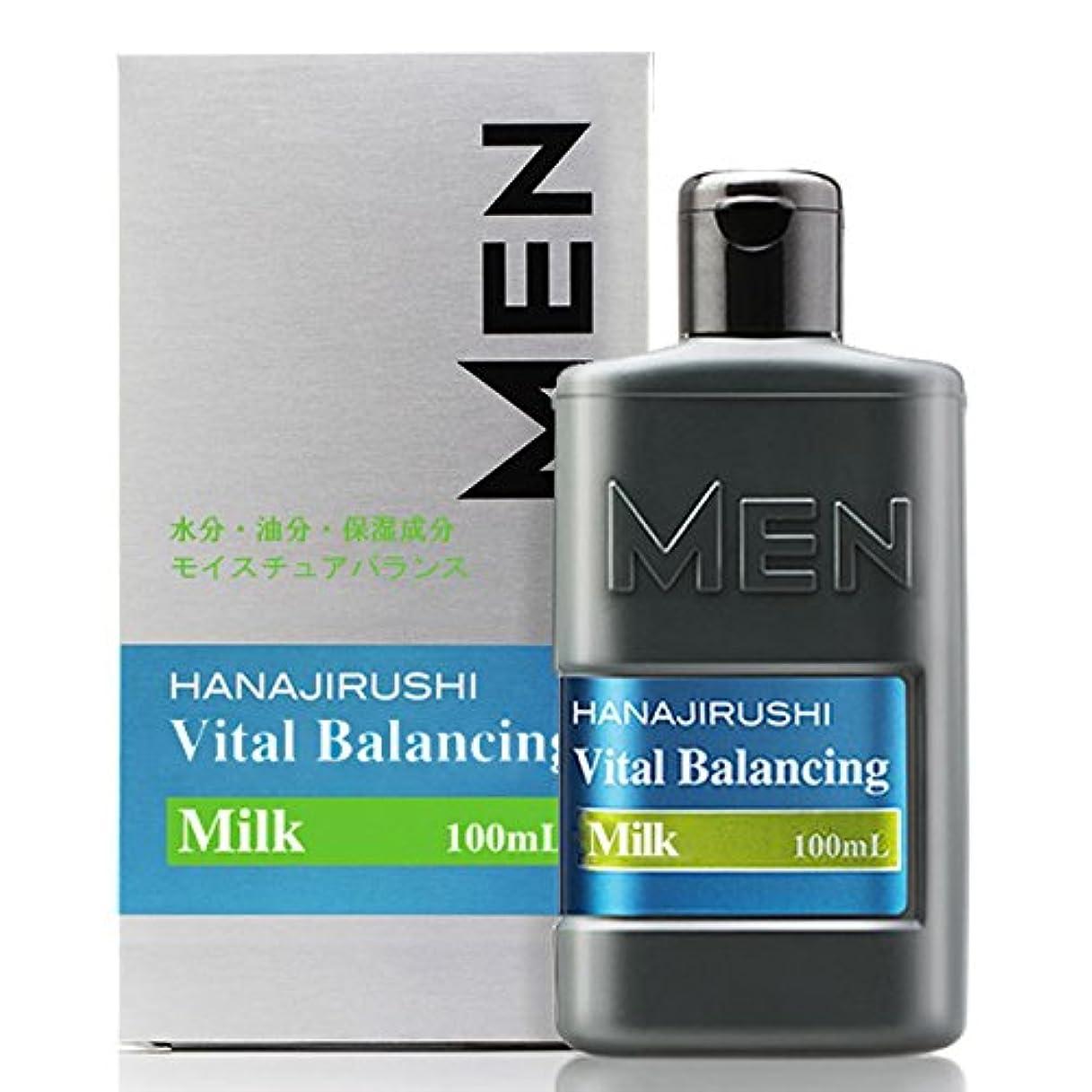 討論メディアクレーン花印 バイタル バランシングミルク 100ml