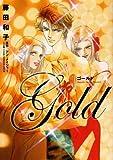 ゴールド / 藤田 和子 のシリーズ情報を見る