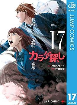 [ウェルザード, 村瀬克俊]のカラダ探し 17 (ジャンプコミックスDIGITAL)