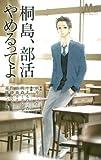 少女漫画探訪 第45回:『桐島、部活やめるってよ 』と『少女』