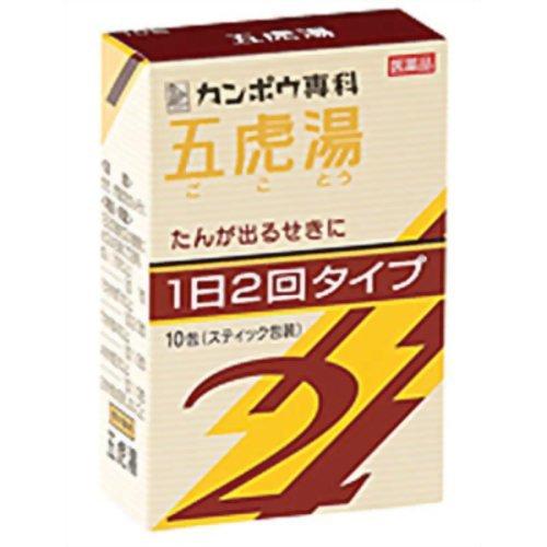 (医薬品画像)「クラシエ」漢方五虎湯エキス顆粒SII