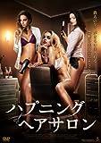 ハプニング・ヘアサロン[DVD]