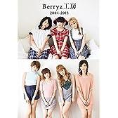 【Amazon.co.jp限定】 Berryz工房 PHOTO BOOK 『 Berryz工房 2004-2015 』 Amazon限定カバーVer.