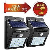 改良版 ソーラーライト 人感センサーライトボタン付き 20led 屋外屋内照明 Natuyuki 自...