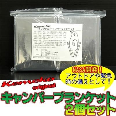 kemeko オリジナルキャンパーブランケット2個セット NASA開発の携帯用特殊毛布 アウトドアに防災に