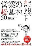 営業の超・基本!50