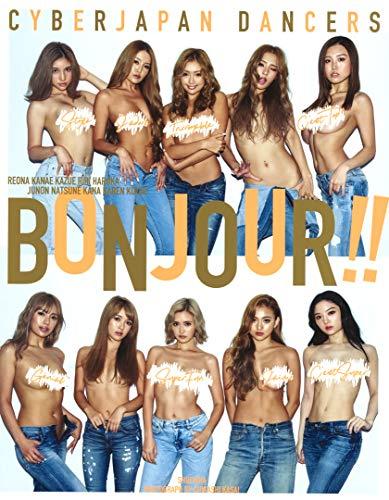 サイバージャパンダンサーズ写真集「BONJOUR!!」 (集英社ムック)