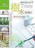 透明水彩レシピ3 樹木を描く