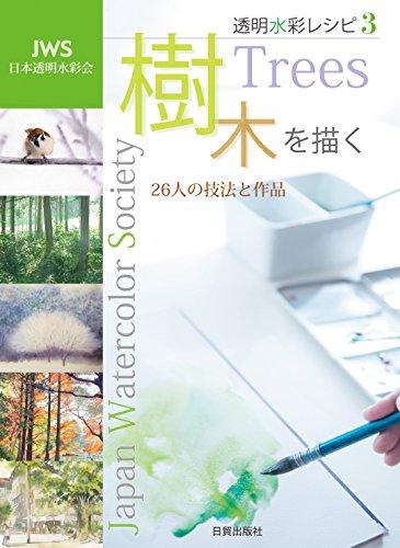 透明水彩レシピ3 樹木を描く (JWS透明水彩レシピ)
