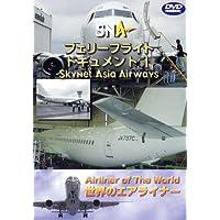 世界のエアライナー スカイネットアジア航空 フェリーフライトー1