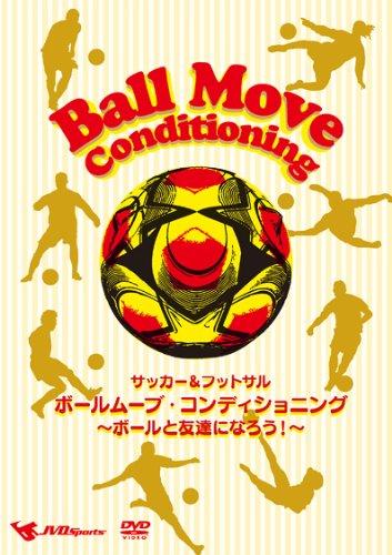 サッカー&フットサル ボールムーブ・コン [DVD]