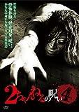 2ちゃんねるの呪い VOL.4[DVD]