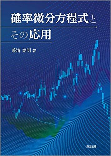 確率微分方程式とその応用 発売日