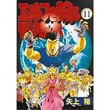 エルフを狩るモノたち 11 (電撃コミックス)