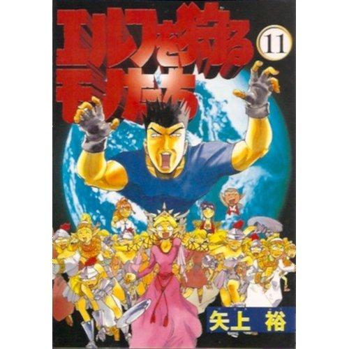 エルフを狩るモノたち 11 (電撃コミックス)の詳細を見る
