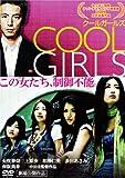 COOL GIRLS クールガールズ[DVD]