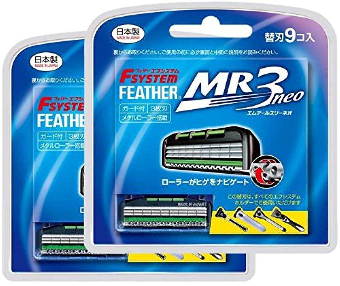 コインソーダ水限りフェザー エフシステム 替刃 MR3ネオ 9コ入×2個セット