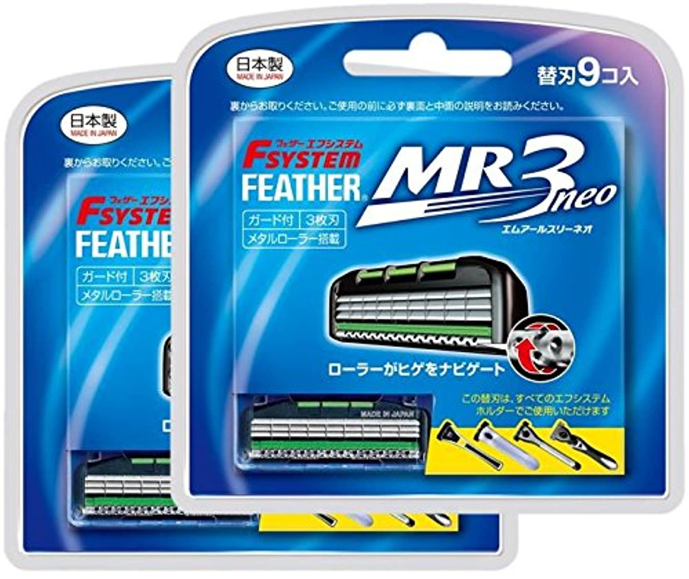 スリラーほうき行商人フェザー エフシステム 替刃 MR3ネオ 9コ入×2個セット