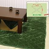 メーカー直販 掘りごたつ用 ボアこたつ下敷き(無地) 大判長方形 190×290cm(穴部分150×90cm) グリーン