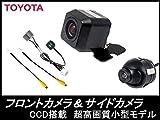 トヨタ 純正カーナビ対応 高画質 CCDフロントカメラ & 埋込型 サイドカメラ セット 車載用 接続アダプタセット 広角170°/高画質CCDセンサー