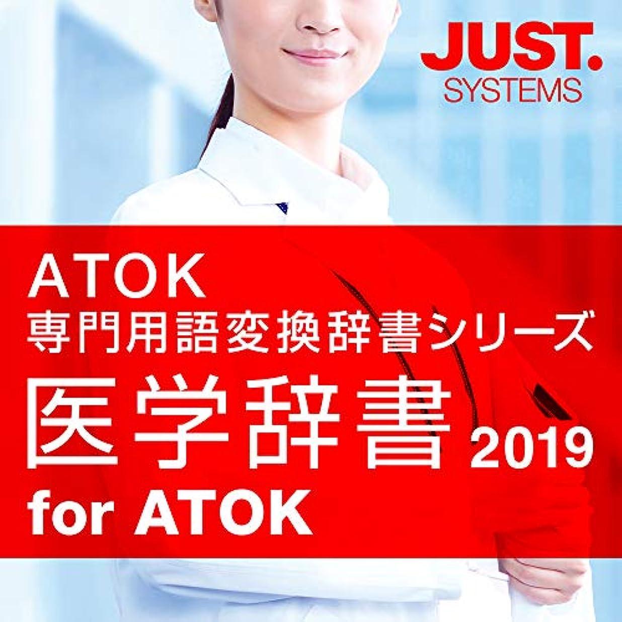 不良品聴覚障害者誤って医学辞書2019 for ATOK 通常版 ダウンロード版