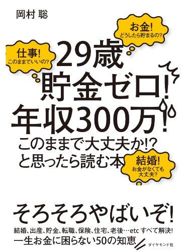 「29歳貯金ゼロ! 年収300万! このままで大丈夫か!?」と思ったら読む本の詳細を見る