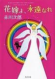 花嫁よ、永遠なれ 花嫁シリーズ (角川文庫)