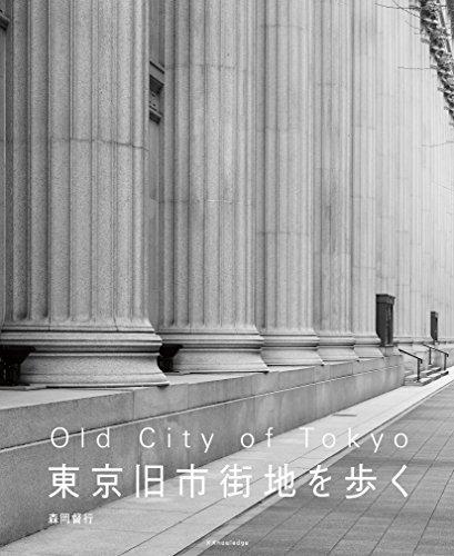 東京旧市街地を歩くの詳細を見る
