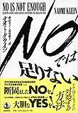 「NOでは足りない――トランプ・ショックに対処する方法」販売ページヘ